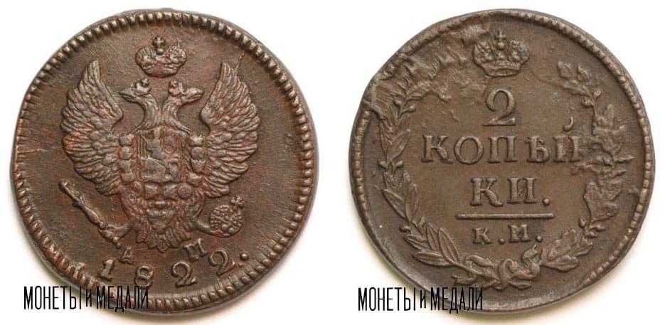 2 копейки 1822 нумизматы сдать монеты