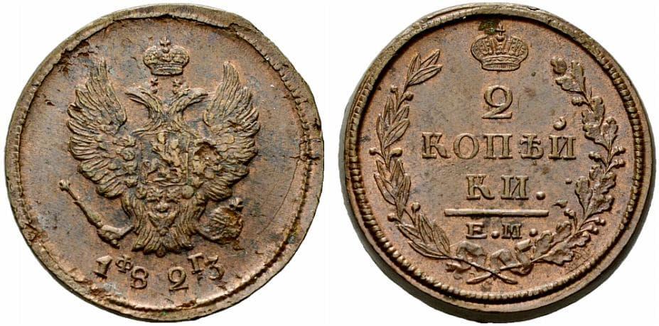 Монета 1823 года 2 копейки цена марка рсфср 1923