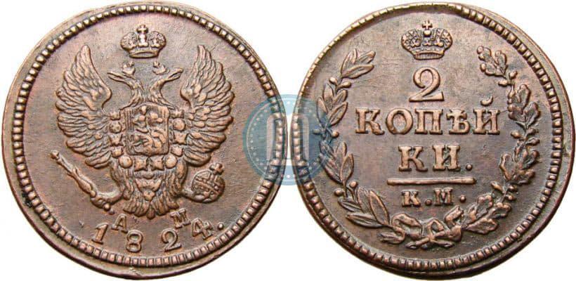Монета 2 копейки 1824 года стоимость терраса кафе ночью