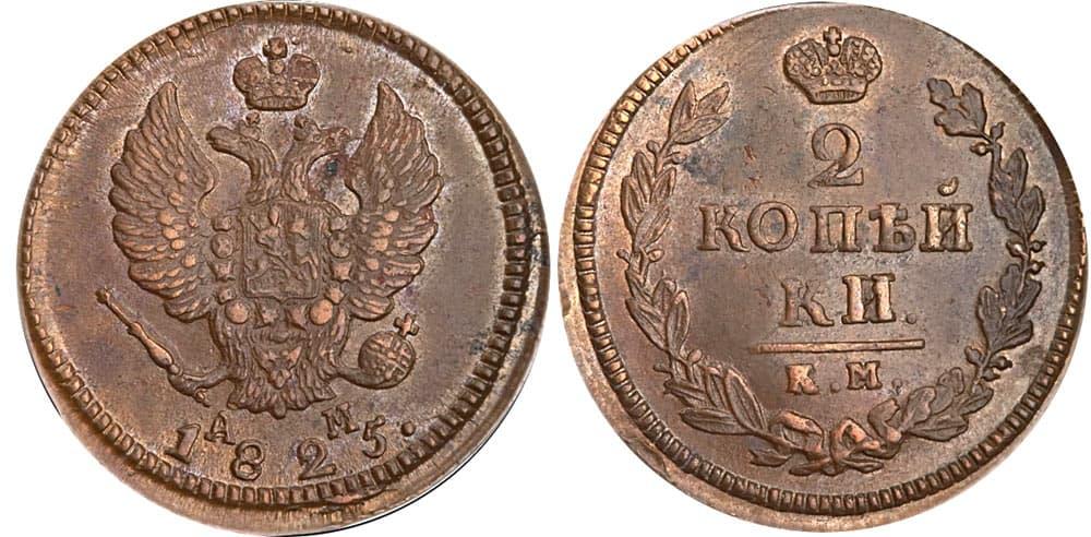 1 копейка 1825 года цена сто рублей севастополь крым