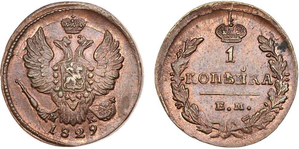 Стоимость монеты 1 копейка 1829 года цена купить металлические уголки для альбома