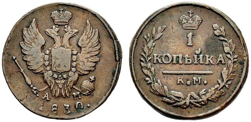 1 копейка 1830 года стоимость веркин чяп