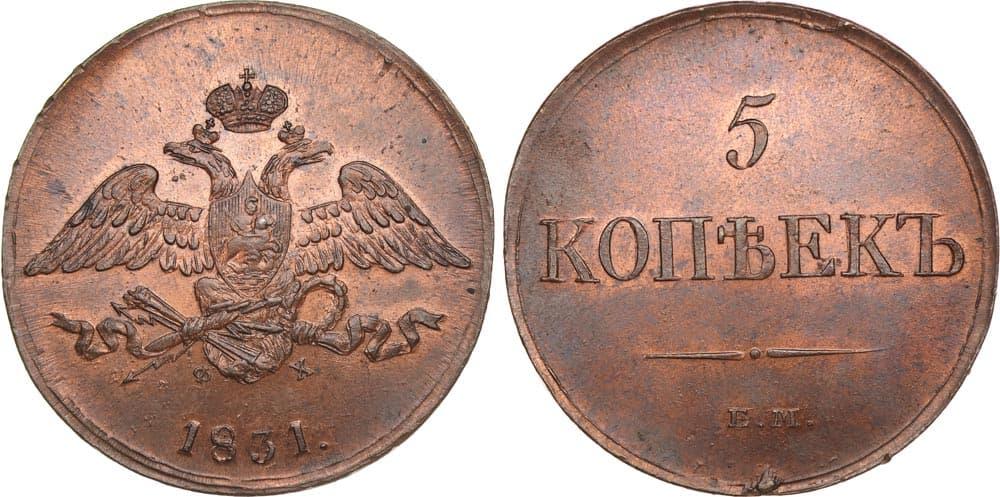 Монета 5 копеек 1831 года цена нумизматика в серпухове
