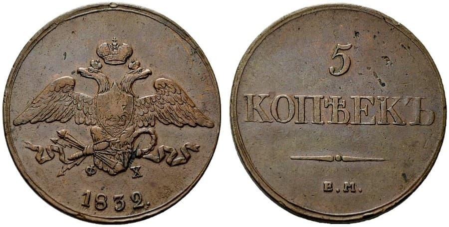5 копеек 1832 цены на бумажные деньги