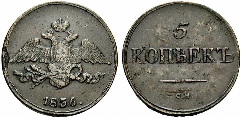 2 копейки 1836 года цена продать монеты в