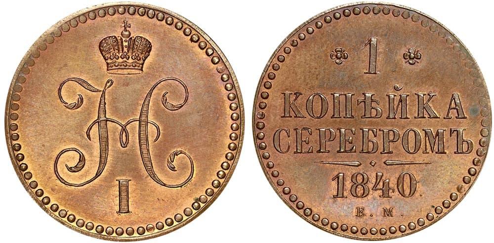 1 2 копейки серебром 1840 года цена копійок