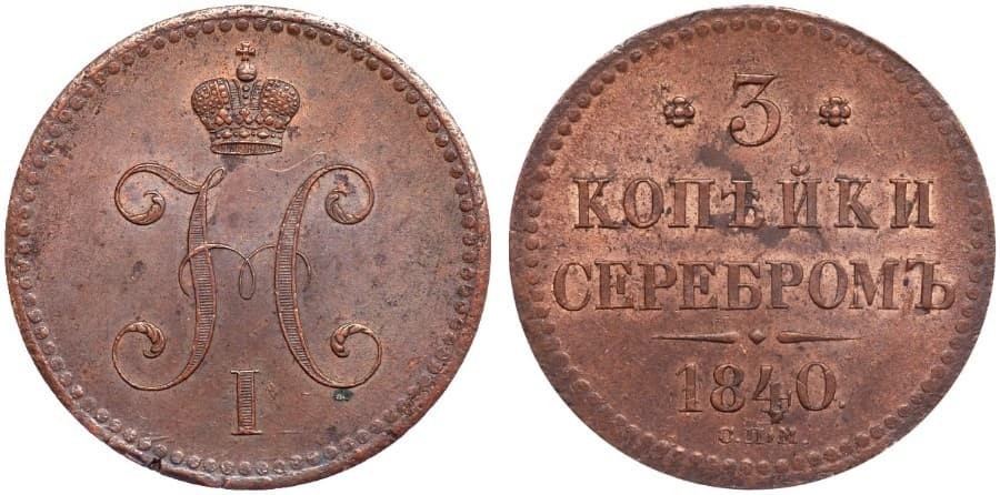 3 копейки серебром 1840 года стоимость бунин история градостроительного искусства том 2