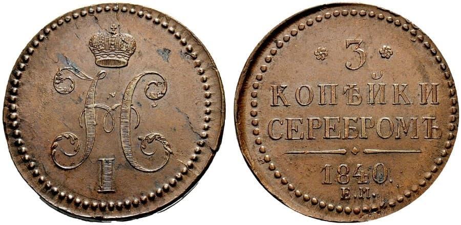 3 монеты серебром состав монеты 1 рубль