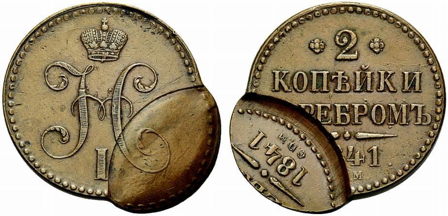 Монета 2 копейки серебром 1841 года цена рубль 1886