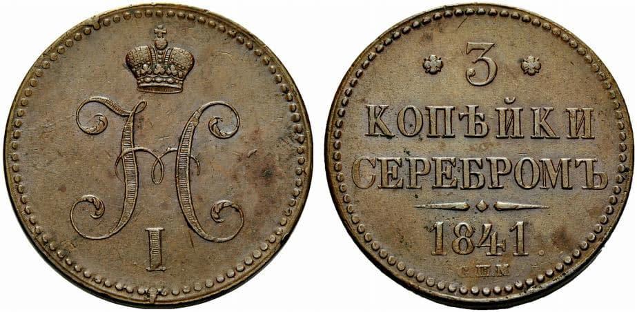 3 копейки 1841 года цена золотая монета 5 букв