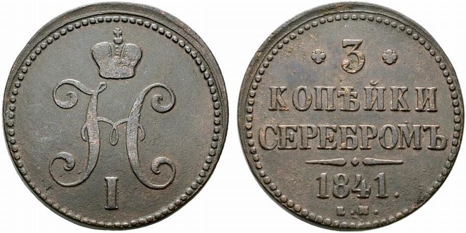 3 копейки серебром 1841 года цена рубль какого года самый дорогой