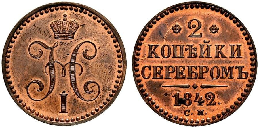 1 2 копейки 1842 года цена как оценить икону самостоятельно