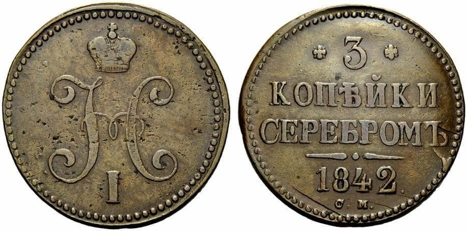 2 копейки серебром 1842 года цена сколько стоят сочинские деньги