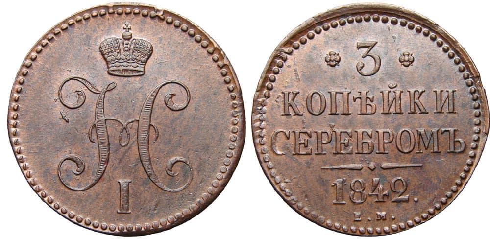 25 копеек 1898 года цена серебро разновидности чистка монет ортофосфорной кислотой