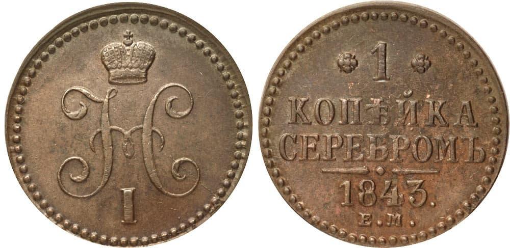 Монета 2 копейки серебром 1843 года - царская россия - николай i - еm