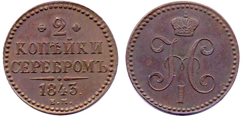 1 копейка серебром1843 год
