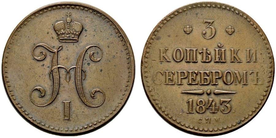 3 копейки серебром 1843 цена георгий победоносец серебряная монета цена сбербанк
