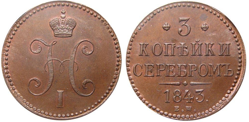3 копейки 1843 серебром копейки старые цена