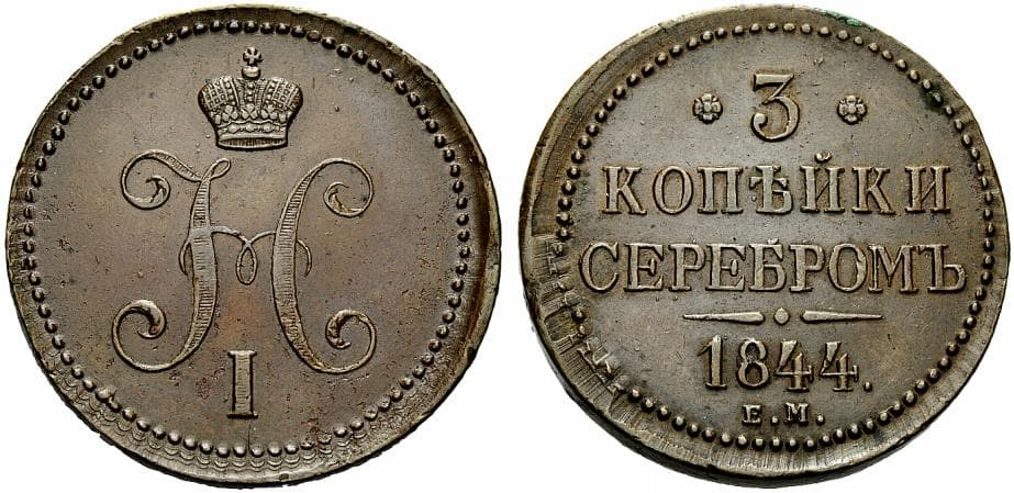 3 копейки 1844 года цена название серебряного рубля