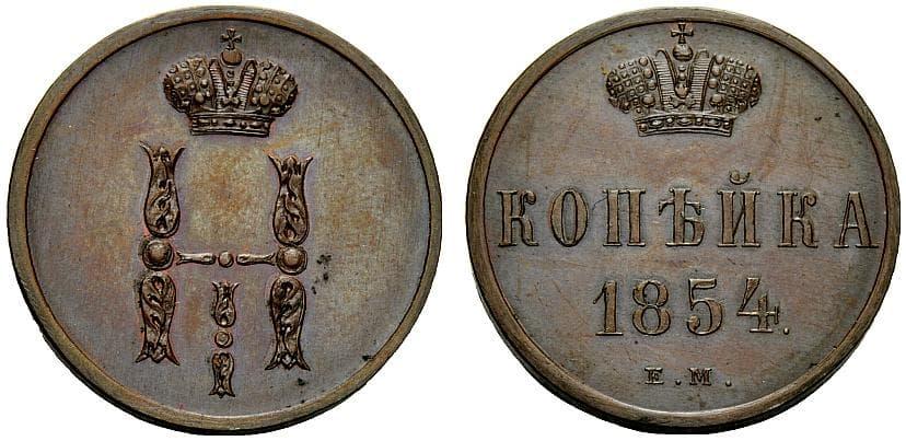 1 копейка 1854 цена сколько стоит 1 копейка украины 2003 года