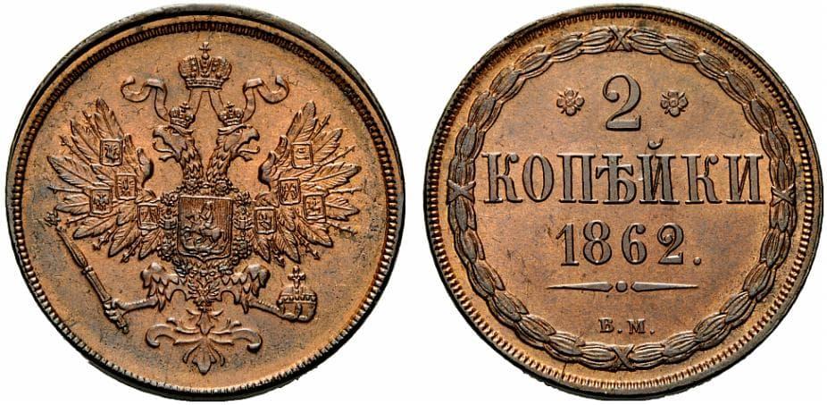 Цена 2 копейки 1862 года каталог бумажных денег царской россии