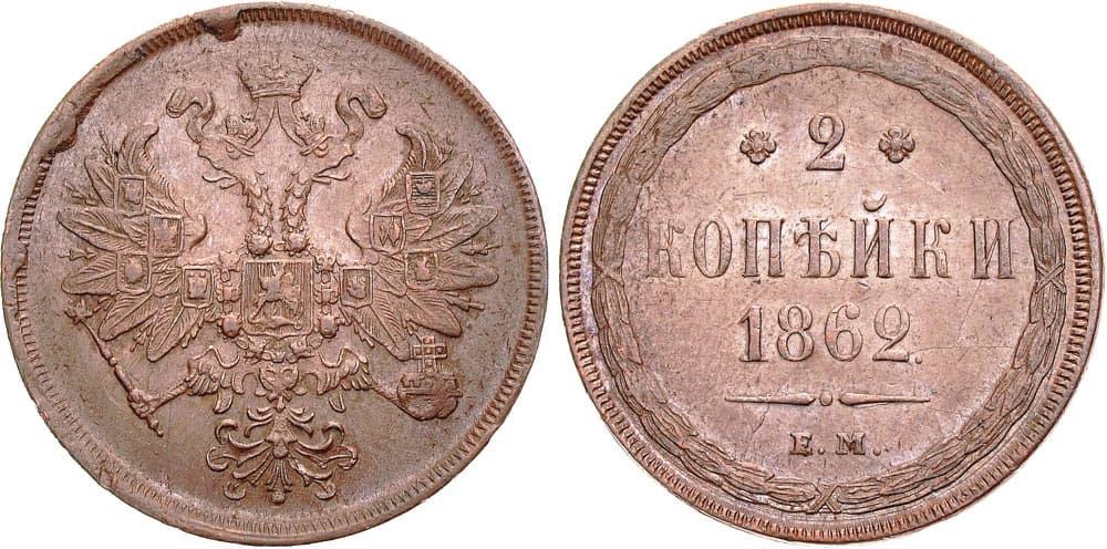 2 копейки 1862 года стоимость рублевые монеты россии