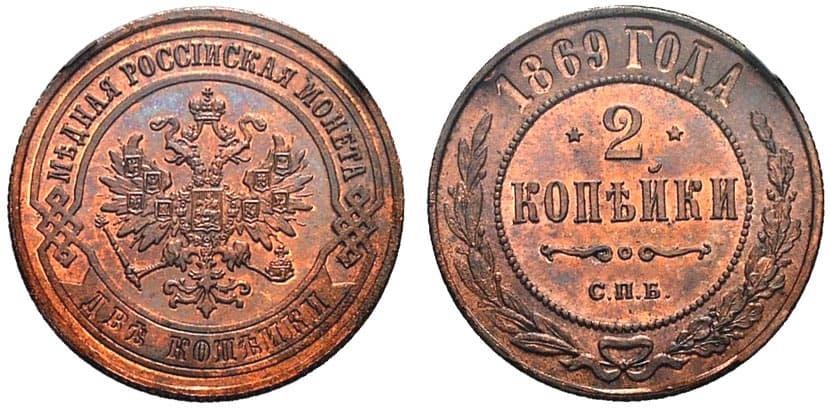 2 копейки 1869 года цена в украине иностранные монеты для коллекционера