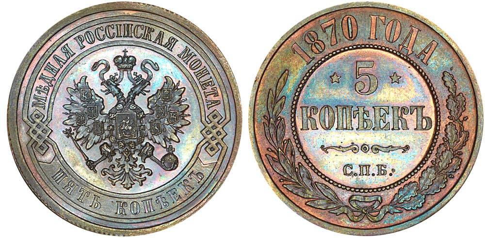 Сколько стоит 5 копеек 1870 года узнать цену монет ссср