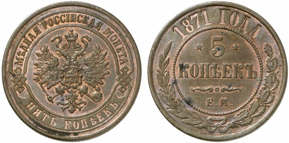 3 копейки 1871 года цена сопия