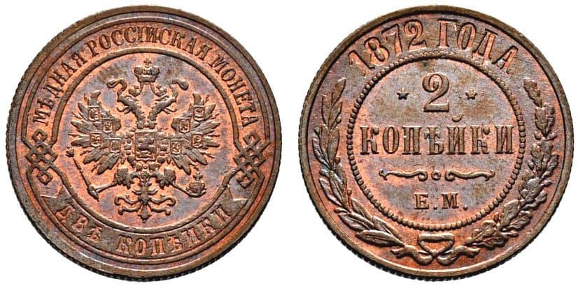 Цена 2 копейки 1872 года современные деньги россии фото