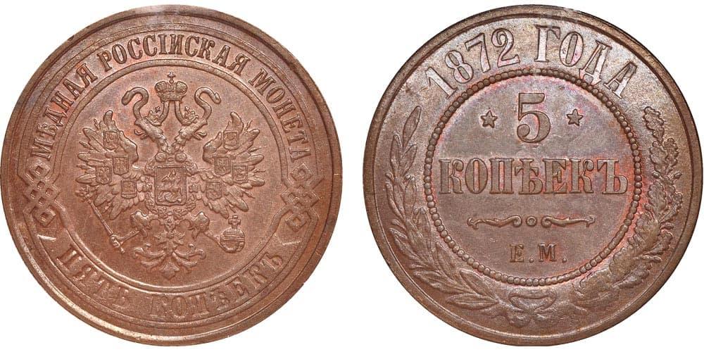 Монета 5 копеек 1872 года стоимость каталог биткина купить
