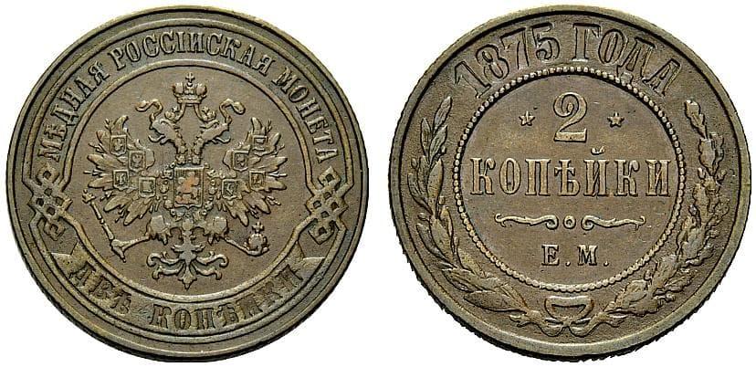 2 копейки 1875 года цена стоимость монеты монеты 1933 года стоимость
