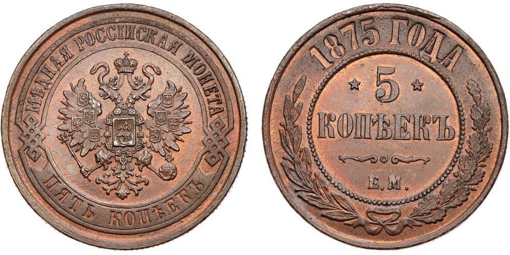 5 копеек 1875 года цена стоимость монеты коллекция календариков