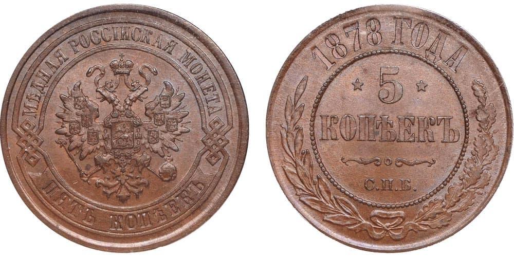 Цена монеты 1878 года 5 копеек сколько стоит золотой царский червонец 1896 года