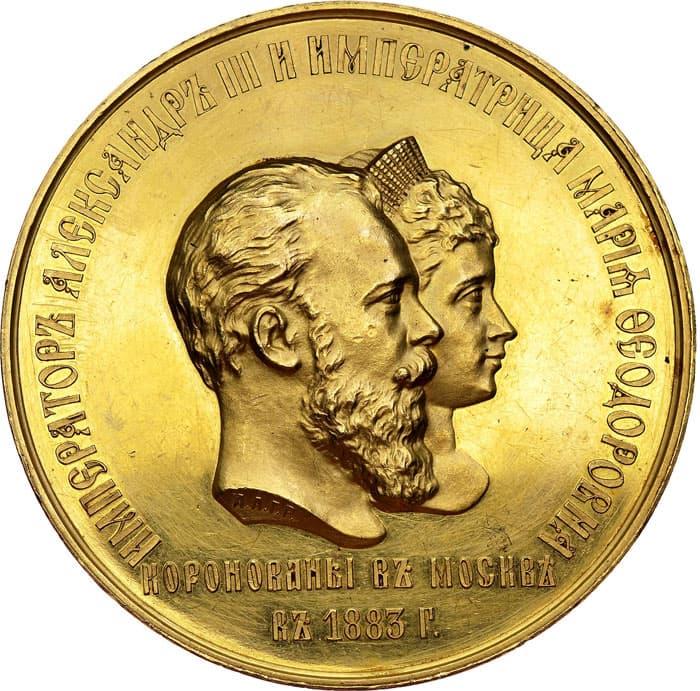 Памятные монеты Александра 3