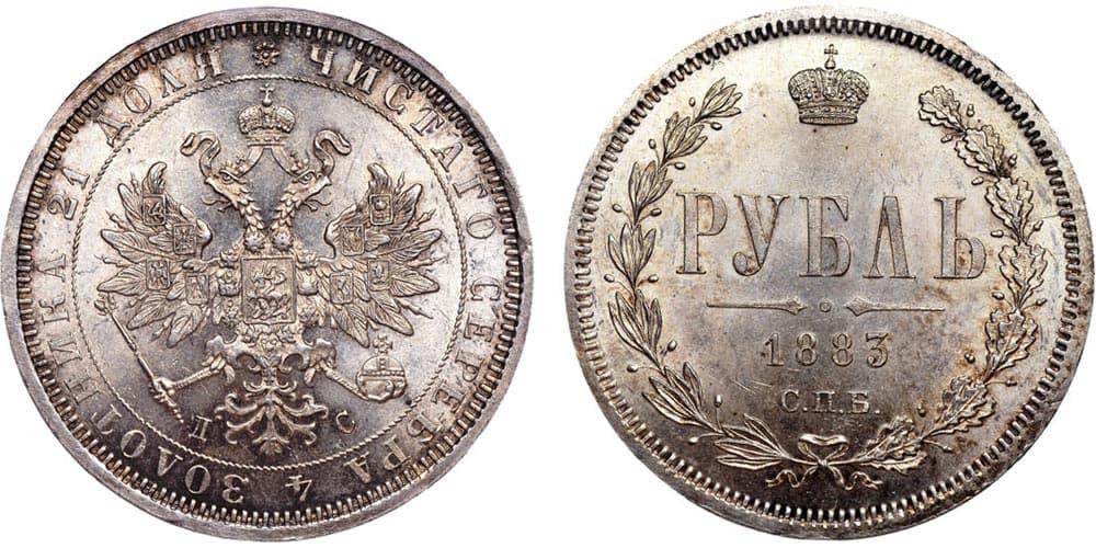 Рубль 1883 года стоимость в каком году поменялись деньги в россии