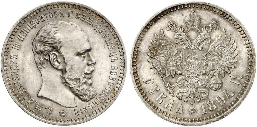 Рубль 1894 года 10 рублей 1888