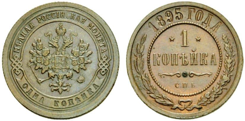 3 копейки 1895 года стоимость монеты царской чеканки