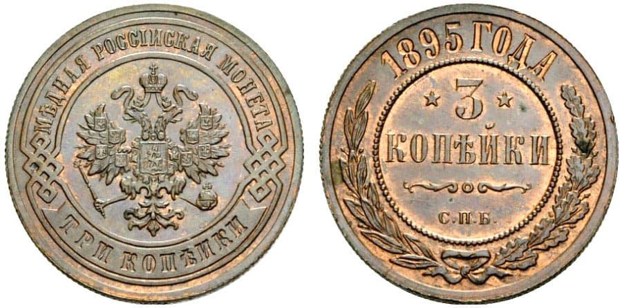 1 копейка 1895 года стоимость стоимость бумажного рубля 1961 года