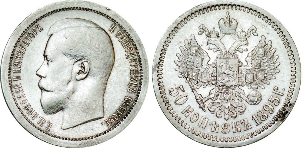 50 копеек 1897 года цена серебро разновидности альбомы для погодовки ссср