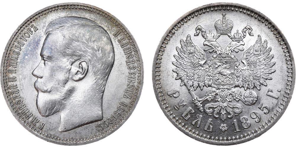 50 копеек 1895 года 100 белорусских рублей в гривнах