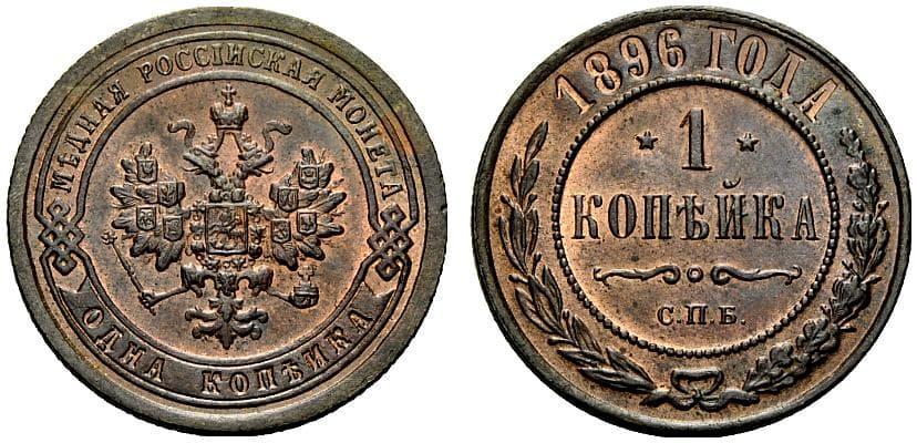 1 2 копейки 1911 года цена: