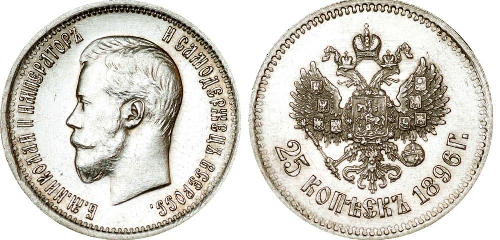 25 коп 1896 года цена юбилейная монета 25 рублей сочи