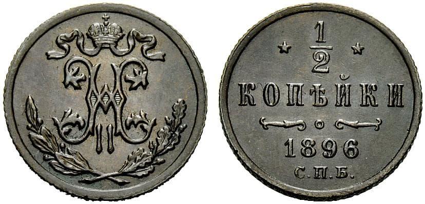 1 2 копейки 1896 монеты в альбомах в холдерах