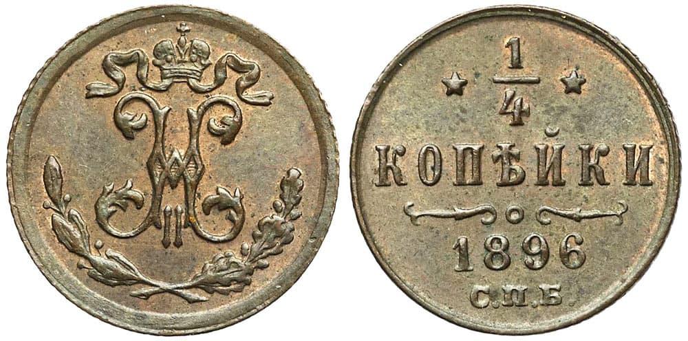 Цена 2 копейки 1896 года цена стоимость монеты чистить монеты