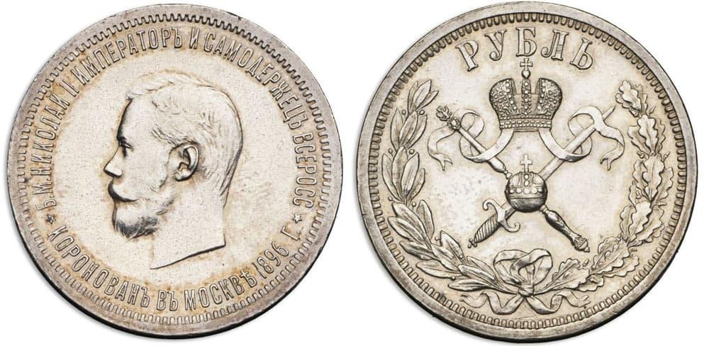 1 рубль 1896 цена юр академия им ярослава мудрого официальный сайт