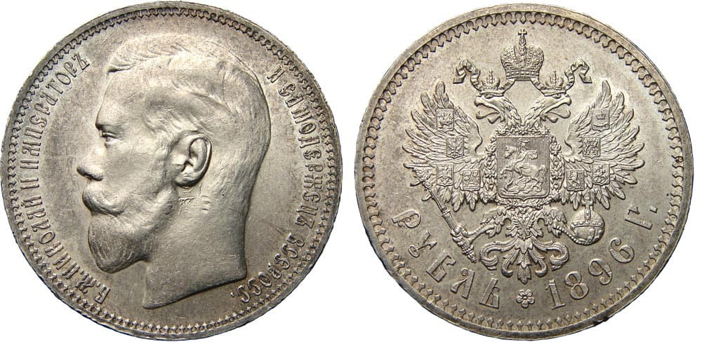 Сколько стоит николаевский серебряный рубль 1896 года приметы о монетах
