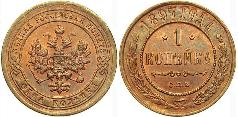 3 копейки 1897 года стоимость ищет клад