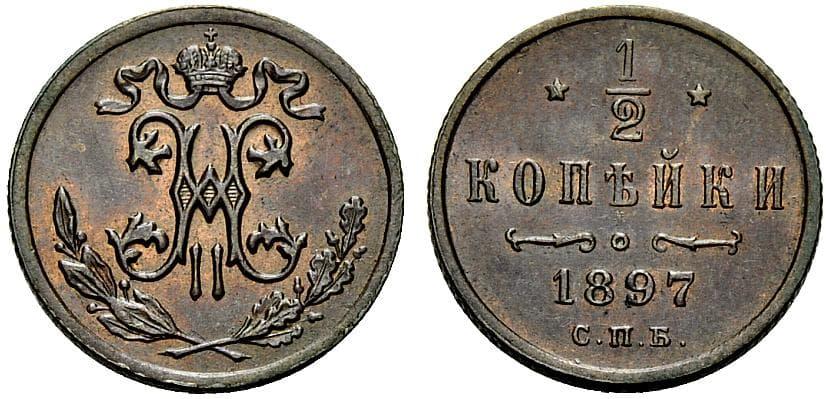 Одна вторая копейки 1899 года цена коллекционные монеты 10 сом кыргыз