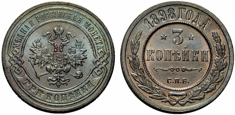 25 копеек 1898 года цена серебро сколько стоят монеты в сбербанке
